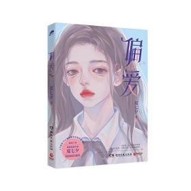 偏爱❤ 夏七夕,博集天卷 湖南文艺出版社29292770✔正版全新图书籍Book❤