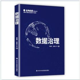 数据治理 李振华,王同益 中共中央党校出版社9787503571381正版全新图书籍Book