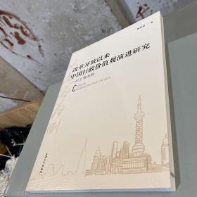改革开放以来中国行政价值观演进研究:以上海为例