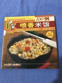 百味美食:喷香米饭100例
