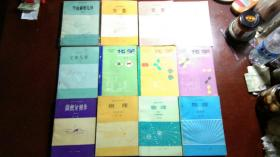 高级中学课本甲种本物理三册化学三册代数三册立体几何微积分初步平面解析几何共12册全(未使用)