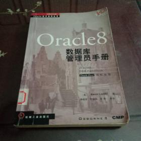 Oracle8 数据库管理员手册:Oracle 技术系列丛书(馆藏书有章)