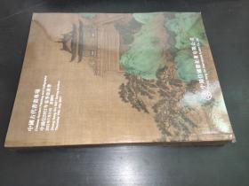 中鸿信2021年春季拍卖会  中国古代书画专场
