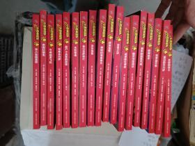 小虎神探队·1-18册合售