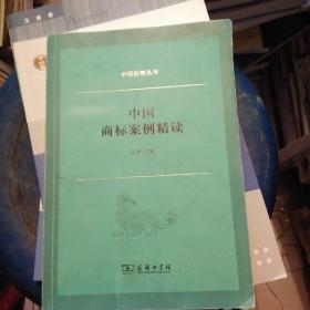 中国法律丛书:中国商标案例精读