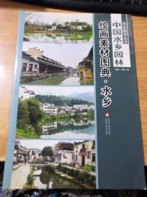 大众美术丛书—— 中国水乡园林绘画素材图典。水乡(单册)