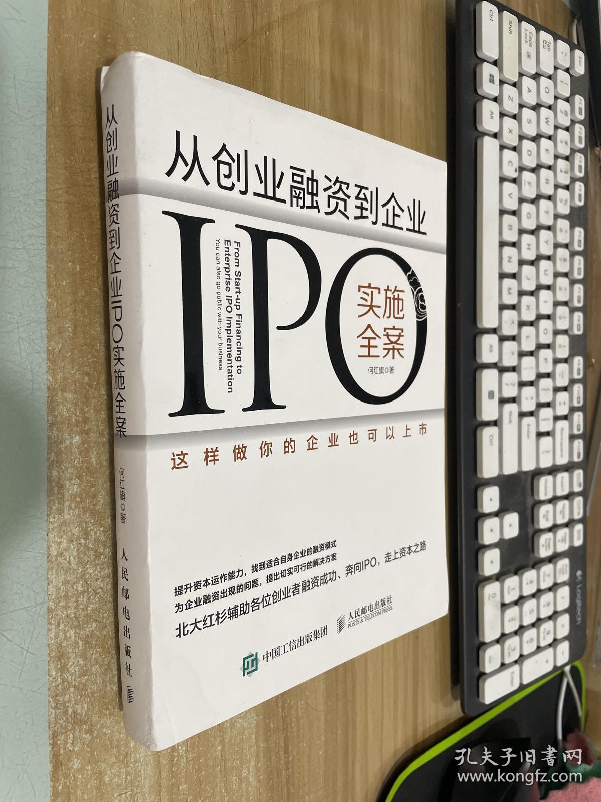 从创业融资到企业IPO实施全案 这样做你的企业也可以上市【签赠本】