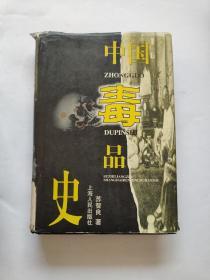 中国毒品史【馆藏】看图