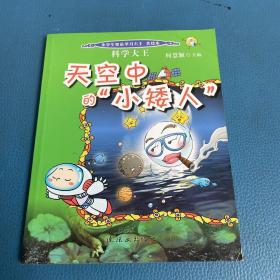 小学生快乐学习大王 美绘本 天空中的小矮人