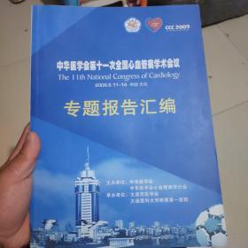 中华医学会第十一次全国心血管病学术会议专题报告汇编