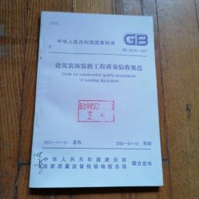 中华人民共和国国家标准 GB 50210---2001 建筑装饰装修工程质量验收规范