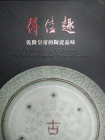 得佳趣——乾隆皇帝的陶瓷品味