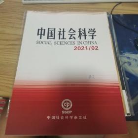中国社会科学2021/02