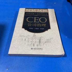 中国高级工商管理丛书·CEO公司治理