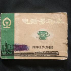 《电话号码本》64开 1974年印 齐齐哈尔铁路局 私藏 书品如图