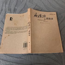 南怀瑾讲演录
