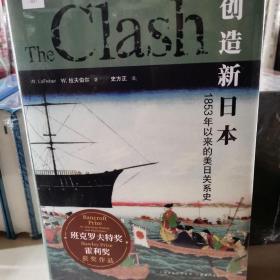 创造新日本:1853年以来的美日关系史