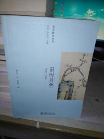 旧时月色:—美学散步丛书