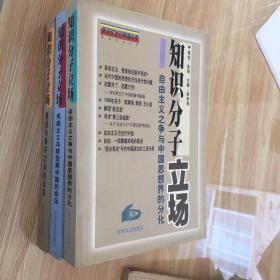 知识分子立场(三卷本):自由主义之争与中国思想界的分化  激进与保守之间的动荡  民族主义与转型期中国的命运