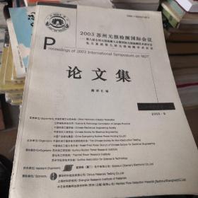 2003苏州无损检测国际会议论文集摘要汇编