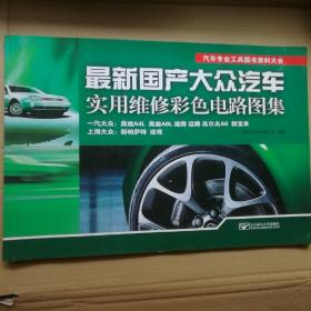 最新国产大众汽车实用维修彩色电路图集(8开正版 全铜版纸彩印)