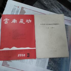 有关中国气功学基础某些问题的探探