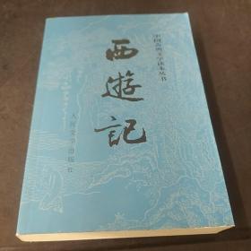 中国古典文学读本丛书,西游记
