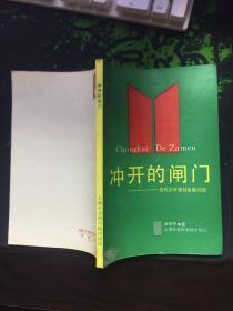 冲开的闸门: 当代文学题材发展问题