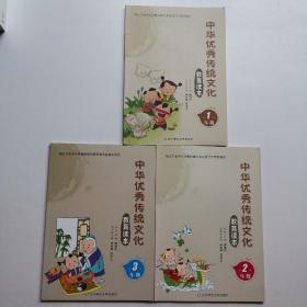 中华优秀传统文化教育读本小学1~3年级三册合售