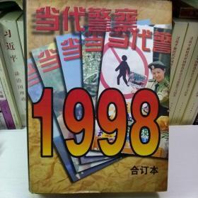 1998年当代警察(1一12期)合订本