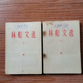 林彪文选(上下全2册,绥中版)绥中县工代会、义县工代会、阜新市煤矿学校红代会