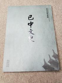 巴中文史2021/2