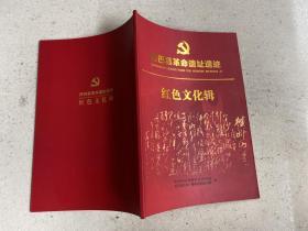 丹巴县革命遗址遗迹 红色文化辑