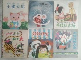 幼儿童话彩色连环画: 冰人儿、布娃娃过桥、小猪奴尼、两只老鼠胆子大、娃娃理发、不怕冷的大衣6册合售