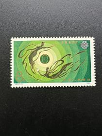1983年 编号J91 世界通信年 邮票《1枚一套》