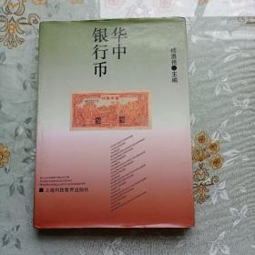 华中银行币(主编签名本)