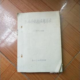三国两晋南北朝考古(北大考古专业原稿)(刻写油印本)