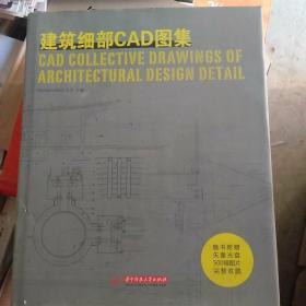建筑细部CAD图集(带光盘