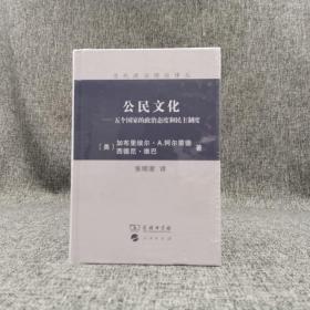全新特惠· 公民文化(精装) (加布里埃尔·A.阿尔蒙德 作品)