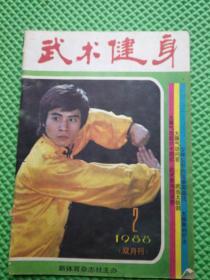 武术健身1988年第2期  双月刊