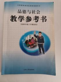 义务教育课程标准实验教科书——品德与社会·教学参考书(供四年级下学期使用)(1版13印)