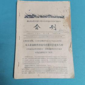 陕西省扫除文盲和工农业余教育积极分子代表会议会刊1960第一期