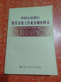 中国人民银行货币金银工作业务制度释义  另赠1册