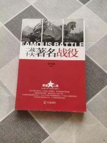 荣耀二战:二战十大著名战役