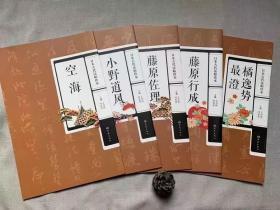 日本古代法帖珍本 共5册