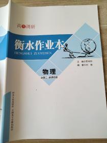 高考调研 衡水作业本 物理 必修二 新课标版 李书恒