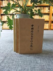 中国历代文学作品选  第一册(上中下编)