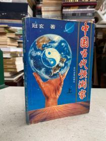 中国当代预测家 上册