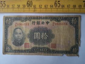 民国中央银行,孙像拾圆