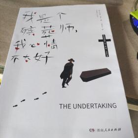 我是个殡葬师,我心情不太好(美国国家图书奖获奖作品,同名纪录片(The Undertaking)获2008年艾美奖)